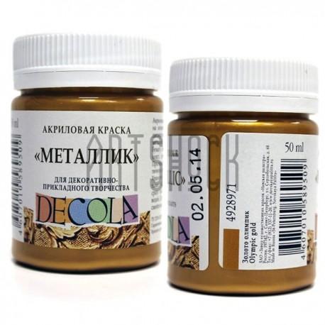 Краска акриловая металлик, золото олимпик, 50 мл., Decola