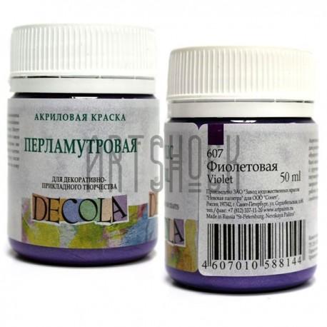 Краска акриловая перламутровая, фиолетовая, 50 мл., Decola