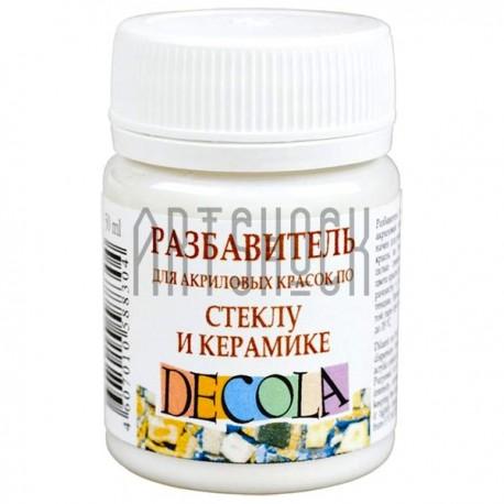 Разбавитель для акриловых красок по стеклу и керамике, 50 мл., Decola