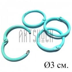 Набор колец металлических голубых для переплета (скрапбукинга), разъёмных, Ø3 см., 4 штуки, REGINA