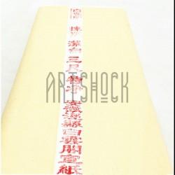 Рисовая бумага для каллиграфии и китайской живописи, 98 x 180 см., 1 лист