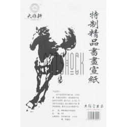 """Рисовая бумага в пачке для каллиграфии и китайской живописи, 25.7 x 36.5 см., 35 листов, """"Дикий конь"""""""