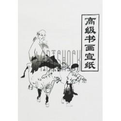 """Рисовая бумага в пачке для каллиграфии и китайской живописи, 25.4 x 35.3 см., 30 листов, """"Мальчик со старцем"""""""