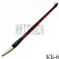 """Кисть для китайской каллиграфии и живописи с двойным ворсом, """"Сакура"""", 27.5 см."""