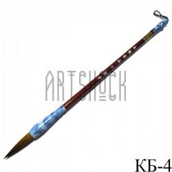 """КБ-4 Кисть для китайской каллиграфии и живописи, """"Поднебесная"""", 28 см."""
