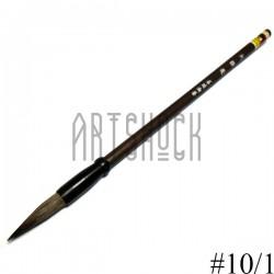 10/1 Кисть для китайской каллиграфии и живописи, 24 см.