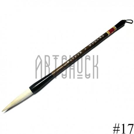"""17 Кисть для китайской и японской каллиграфии и живописи гохуа, """"овца"""" (серия А), 27 см."""