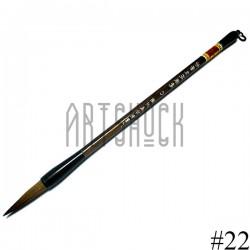 """22 Кисть для китайской каллиграфии и живописи, """"волк"""" (серия С), 26.5 см."""