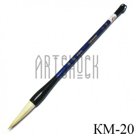 """Кисть для традиционной китайской каллиграфии и живописи гунби и сеи, """"Долина Или С"""", 25 см., арт.: КМ-20"""