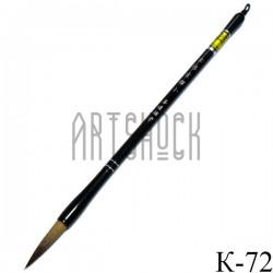 """Кисть для китайской каллиграфии и живописи, """"Черный лотос"""", 26 см."""